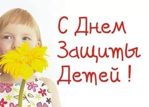 Поздравление для ребенка инвалида с днем защиты детей